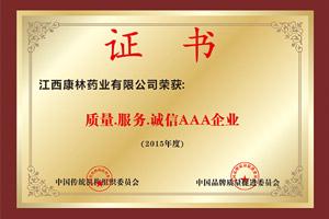 中国品牌质量证书