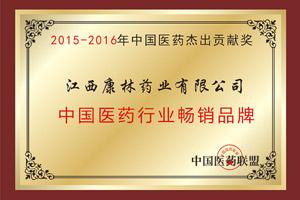 中国医药畅销品牌