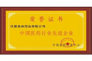 中国医药行业先进企业