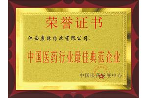 中国医药证书